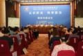"""""""世界肝炎日""""媒体沟通会及学术交流会昨日在京举行"""