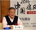 2016中国痛风诊疗指南发布