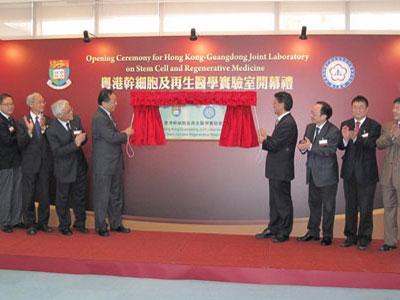 粤港干细胞及再生医学实验室在香港揭牌