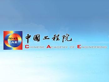 中国工程院公布2013年院士增选有效候选人名单