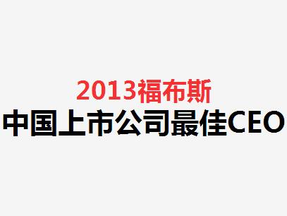 """6位生物医药公司CEO入选福布斯""""2013中国50位最佳CEO"""""""