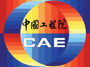 刘延东调研中国工程院:为创新驱动发展提供智力支持