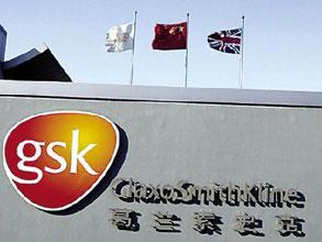 葛兰素史克(中国)部分高管涉经济犯罪被侦查