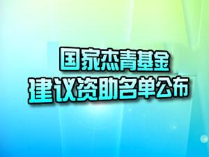 自然基金委公布2013年度杰青建议资助项目申请人名单