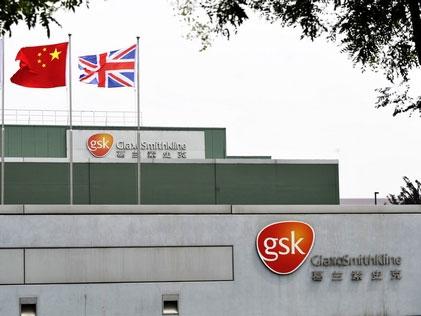 葛兰素史克收益因中国销量暴跌而受重创
