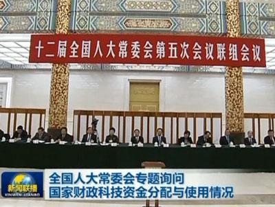 全国人大常委就国家财政科技资金管理九问七部长