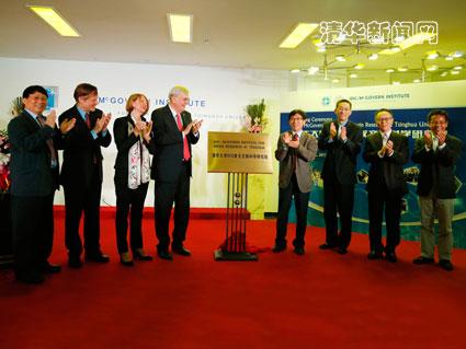 清华大学-IDG/麦戈文脑科学研究院成立