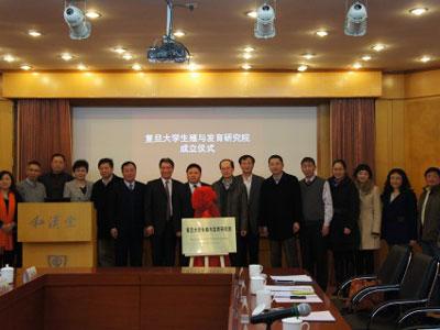 复旦大学生殖与发育研究院正式揭牌成立