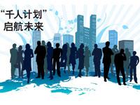 第十批千人计划创业人才、青年人才名单公布