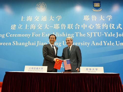 上海交大—耶鲁联合中心成立