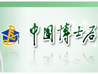 中国博士后科学基金第55批面上资助名单公布