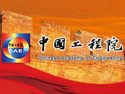 中国工程院正式实行院士退出机制