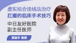郑丽华教授:虚实结合挂线法治疗肛瘘的临床手术技巧