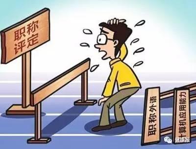 """中办国办发话:论文不再是评职称的""""硬杠杠"""""""