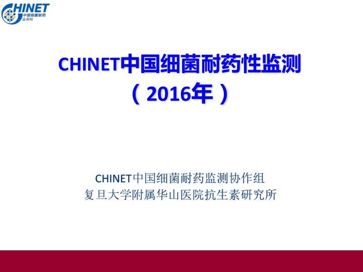精彩幻灯:2016 年 CHINET 中国细菌耐药性监测报告