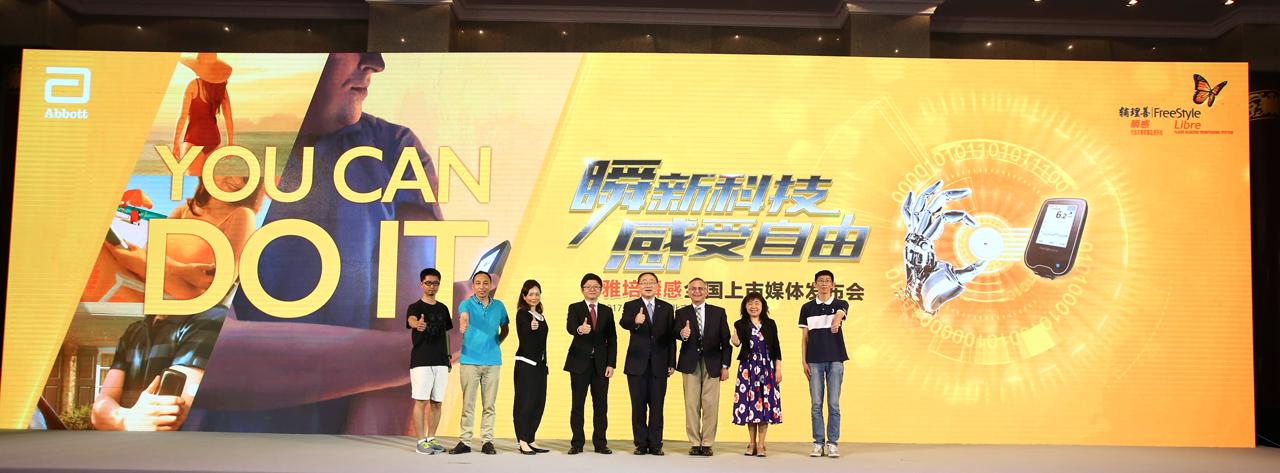 雅培辅理善瞬感®扫描式葡萄糖监测系统在中国上市