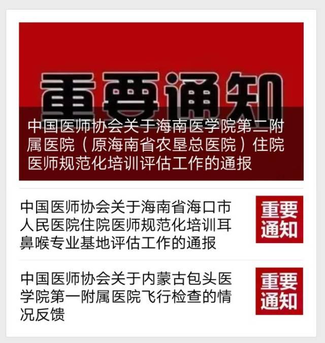 中国医师协会为住培学员出头,有基地被撤销啦