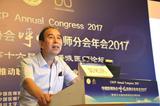 2017CACP丨郭佑民教授:肺内弥漫性磨玻璃样病变影像学诊断