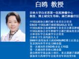 第十四次全国白血病·淋巴瘤会议│白鸥教授:套细胞淋巴瘤新靶向药物进展
