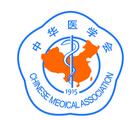 2017中华医学会第十七次全国消化系病学术会议日程火热上线!