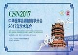 中华医学会肾脏病学分会2017年学术年会精彩预告