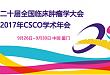 2017 年 CSCO 学术年会|聚焦前沿的肿瘤免疫疗法评价平台