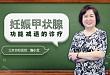 连小兰教授:妊娠期甲状腺功能减低症的诊疗(上)