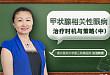 沈洁教授:甲状腺相关性眼病治疗时机与策略 (中)