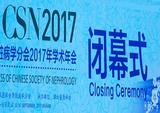 【CSN2017】2017中华医学会肾脏病学分会学术年会圆满闭幕