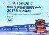 【CSN2017】王伟铭:激素在IgA肾病治疗中的探索与思考
