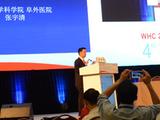 张宇清教授:高血压的防控策略——基于风险的管理