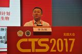 李为民教授:呼吸道微生物组学研究进展丨CTS2017