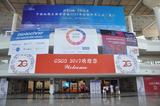 【CSCO 2017】2017-2018年度STO-CSCO国际访问学者揭晓