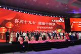 【CSCO2017】这里的大咖不一样——CSCO20周年庆典晚会,小编带你看现场