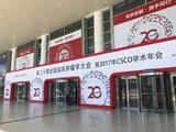 2017CSCO大会明日启幕,现场如何?一起来看