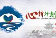「心桥计划」中国心血管领域医院交流互访项目 -- 浙江大学医学院附属邵逸夫医院预告